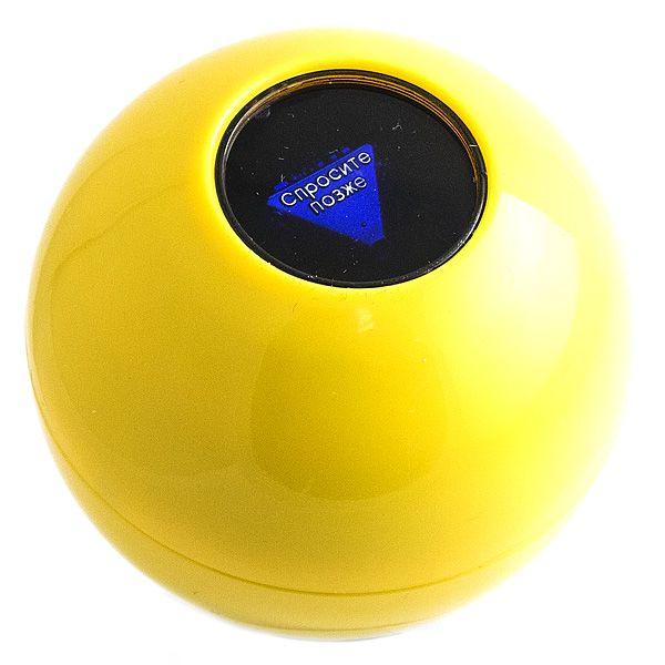 Шар для принятия решений желтый D-7 см