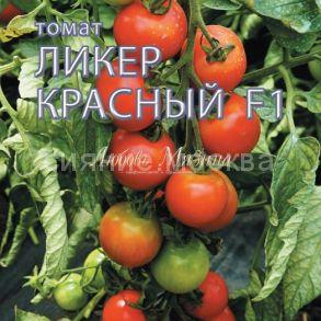 Томат ликер красный F1 (томаты-фрукты)