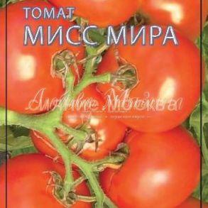 Томат Мисс Мира F1. Серия Томаты-Фрукты
