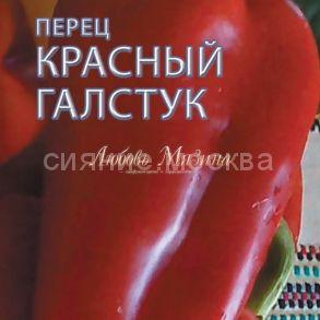 Перец Красный Галстук