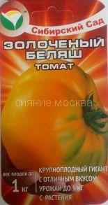 Томат Золоченый Беляш