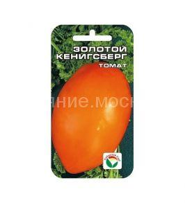 Томат Золотой Кенигсберг ( Сиб Сад )