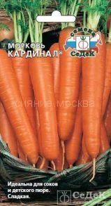 Морковь Кардинал