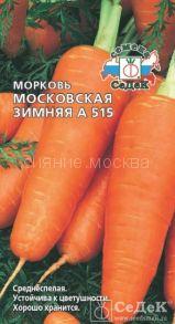 Морковь Московская зимняя А 515