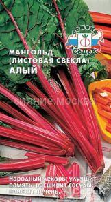Мангольд (листовая свекла) Алый