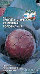 Капуста краснокочанная Каменная головка 447 СеДек)