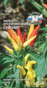Перец кустарниковый Сувенир