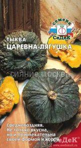 Тыква Царевна-Лягушка (СеДеК)