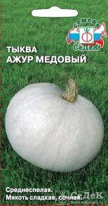 Тыква Ажур Медовый (СеДеК)