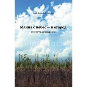 Бублик Б.А., Гридчин В.Т. Манна с небес - в огород