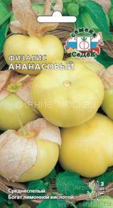 ФИЗАЛИС АНАНАСОВЫй (СеДек)