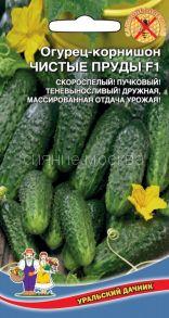 Огурец Чистые Пруды F1 (Уральский Дачник)
