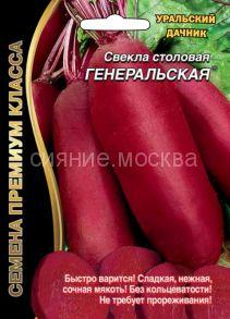 Свёкла столовая Генеральская® (Уральский Дачник)