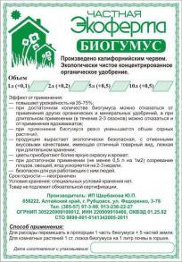 Биогумус Частная ЭкоФерма, 10 л