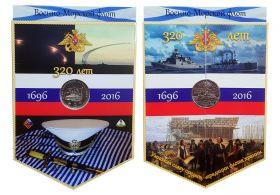 Нумизматический вымпел 320 лет ВМФ России