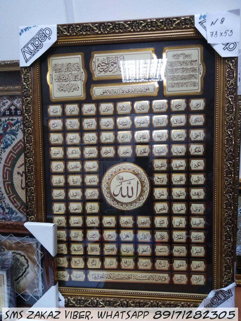 Шамаиль 99 имён Аллаха