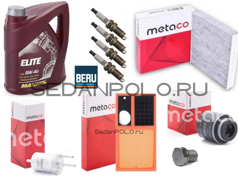 Набор для ТО-2 + Metaco + Масло Polo Sedan/Rapid СFNA CFNB