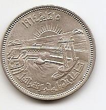 Асуанская плотина  10 пиастров Египет 1964