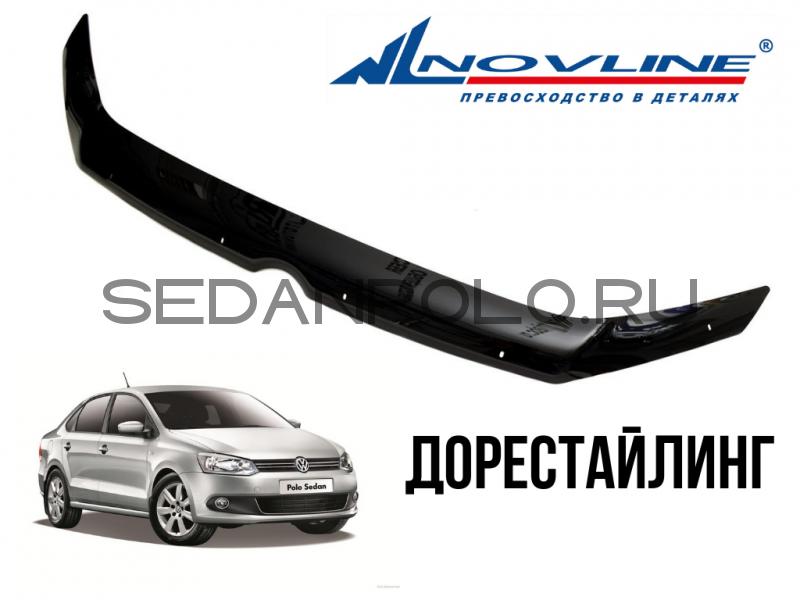 Дефлектор спойлер капота Polo Sedan Дорестайлинг Novline