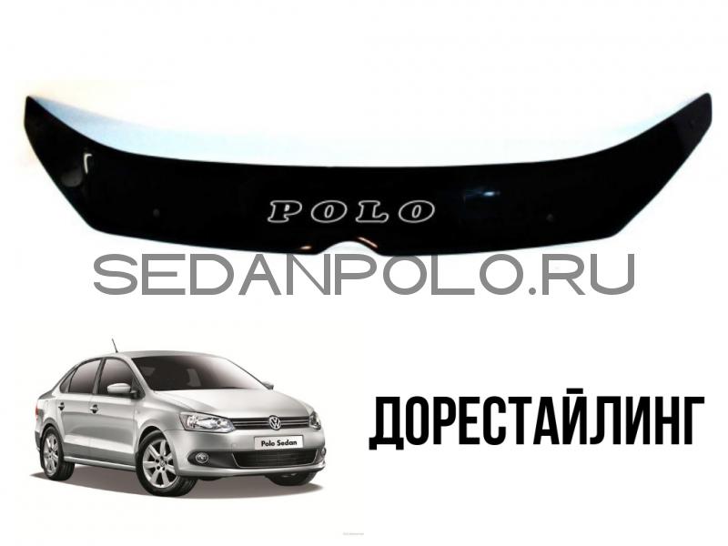 Дефлектор спойлер капота Polo Sedan Дорестайлинг DELTA