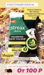 Краска-шампунь для волос, 5 мин. Коричневый , STREAX INSTA SHAMPOO HAIR COLOUR
