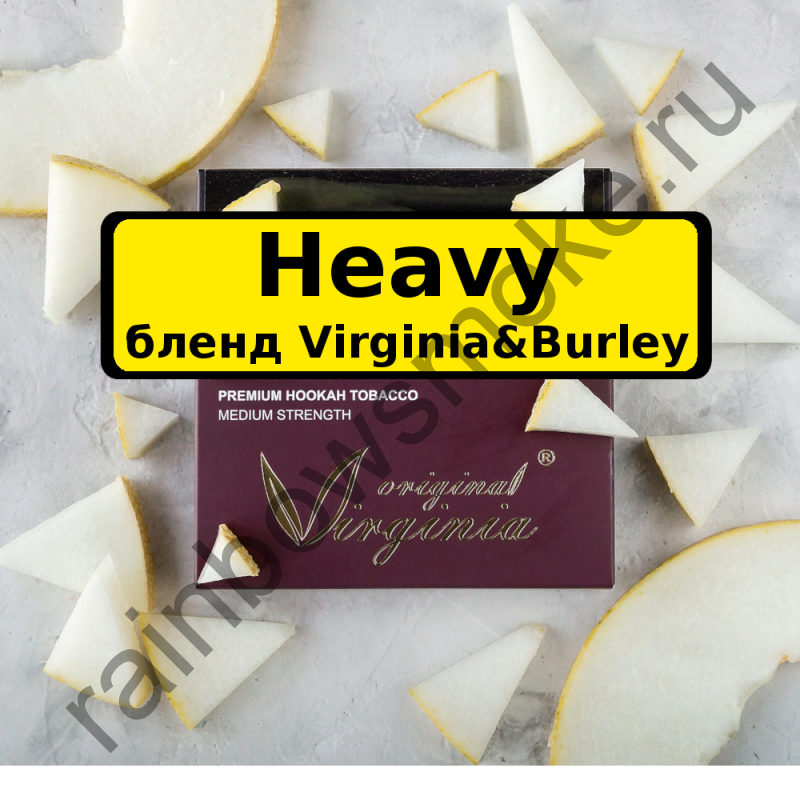 Original Virginia Heavy 200 гр - HeavyMelon (Крепкая Дыня)