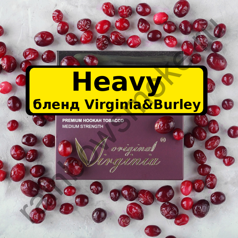 Original Virginia Heavy 200 гр - HeavyCranberry (Крепкая Клюква)