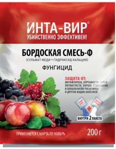 """Фунгицид """"Бордосская смесь"""" 0,2кг Фаско"""