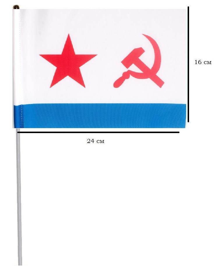 Флажок ВМФ СССР 16х24см.