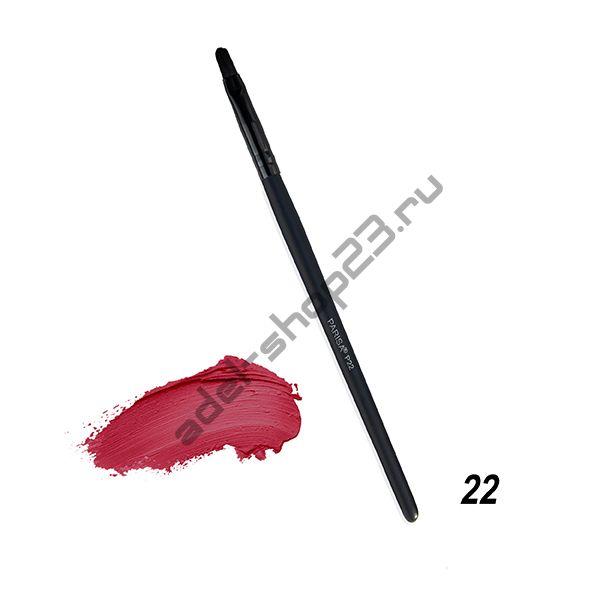 Parisa - Кисть Р-22 для губной помады и блеска