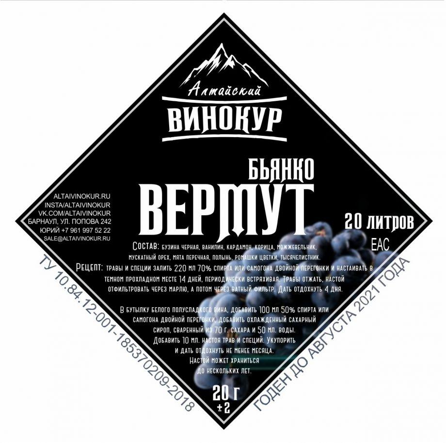 Вермут Бьянко, 20 гр (на 20 литров)