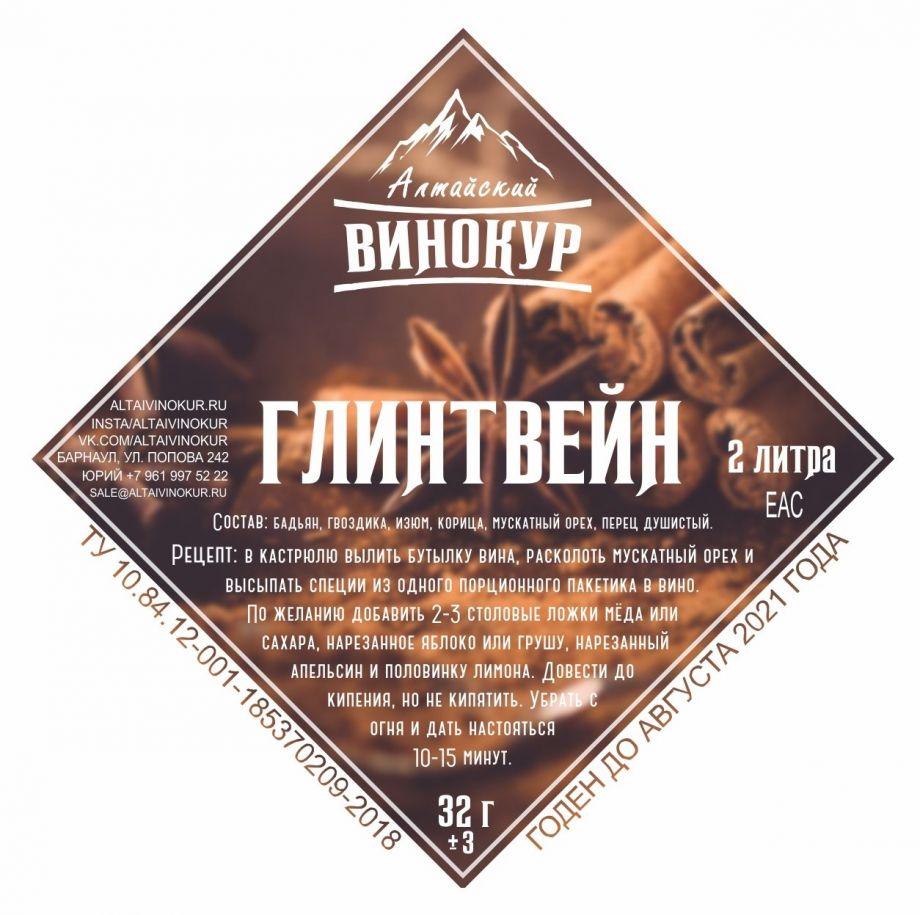 Глинтвейн, 32 гр (на 2 литра)