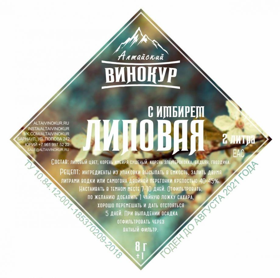 Липовая с имбирем, 8 гр (на 2 литра)