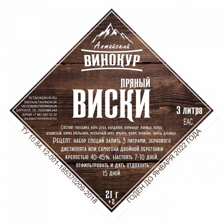 Пряный Виски, 18 гр (на 3 литра)
