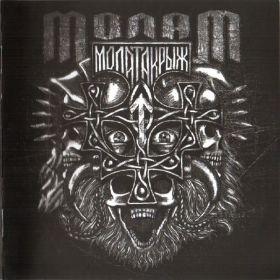 MOLOT - Молатакрыж