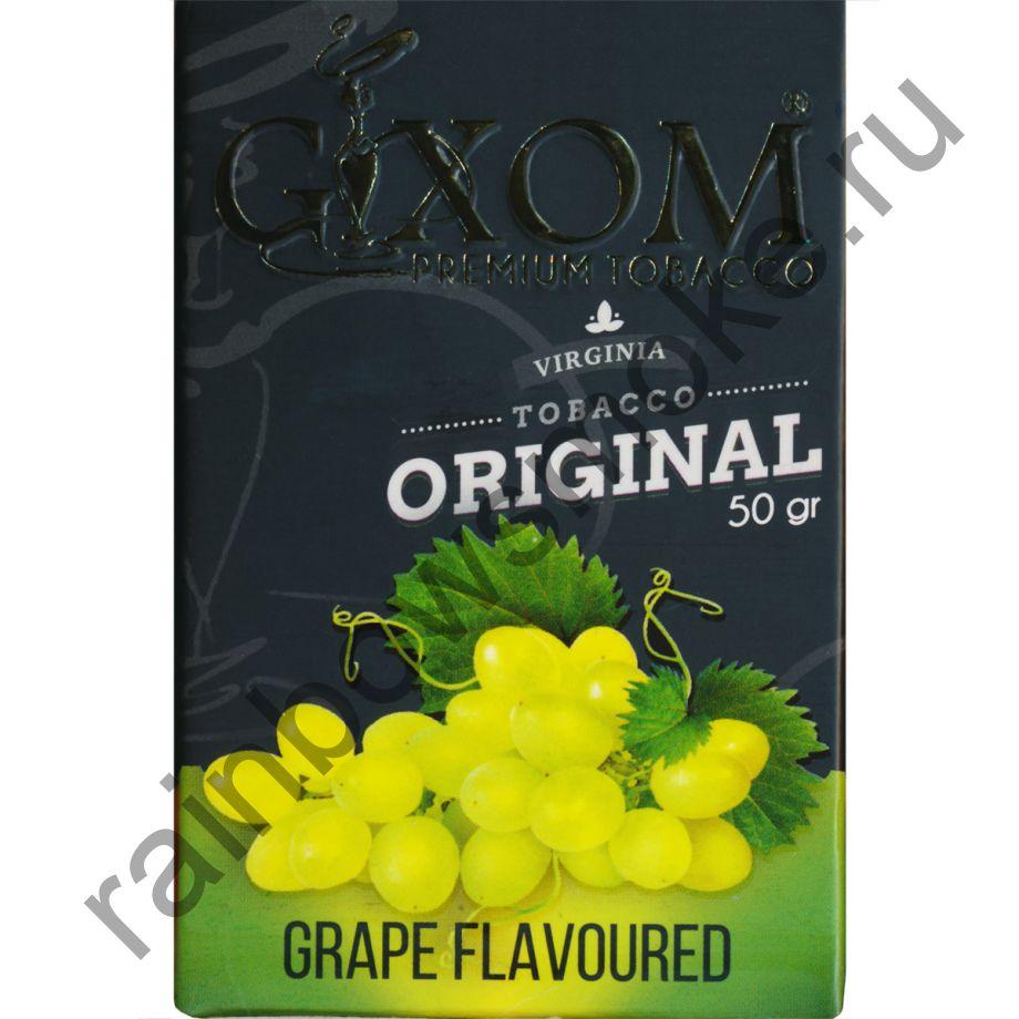 Gixom Original series 50 гр - Grape (Виноград)