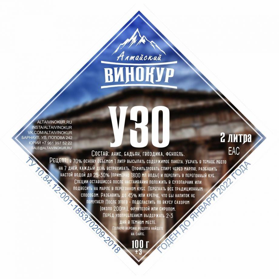 УЗО, 100 гр (на 2 литра)