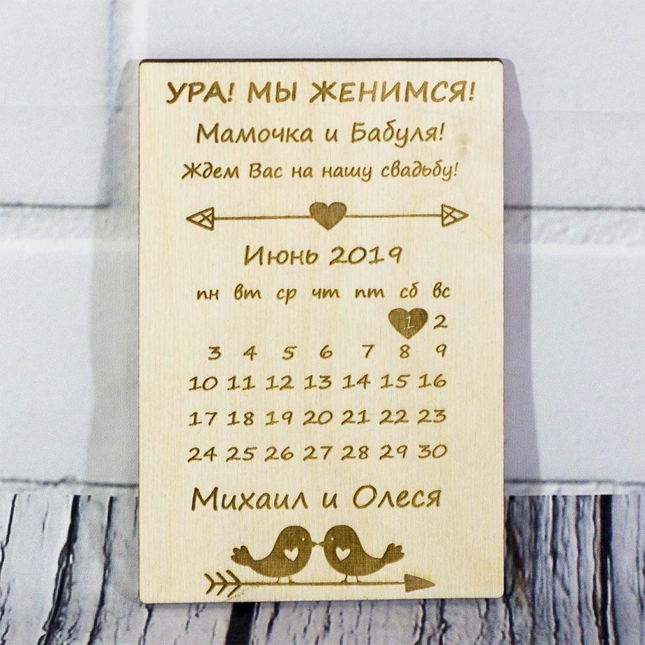 Свадебное приглашение с календарем и птичками