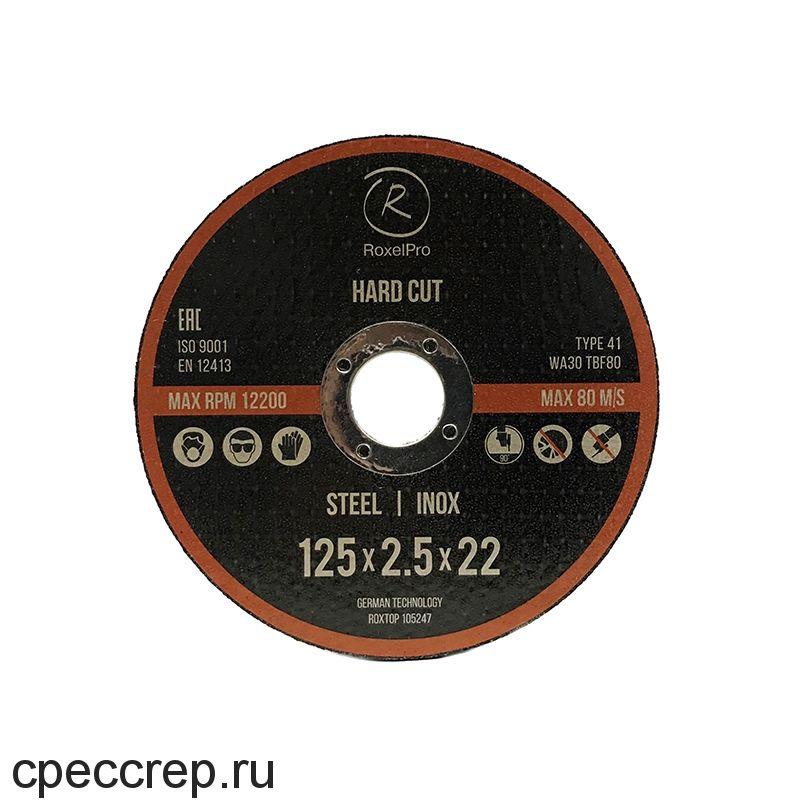 RoxelPro Отрезной круг ROXTOP HARD CUT 125 x 1.6 x 22мм, Т41, по металлу