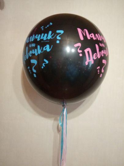 Сообщение пола: Мальчик или Девочка метровый латексный шар с гелием
