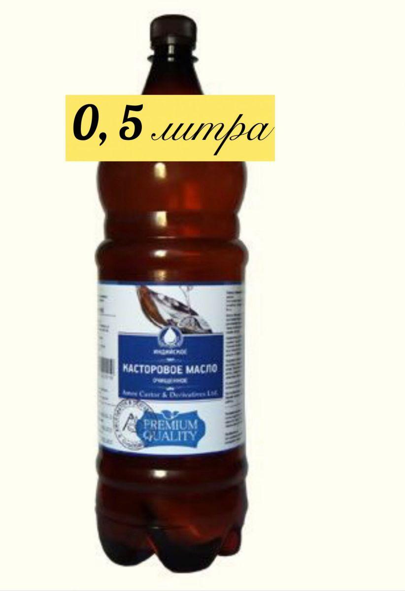 Индийское Касторовое масло 0, 5 литра - Лекарь и Косметолог