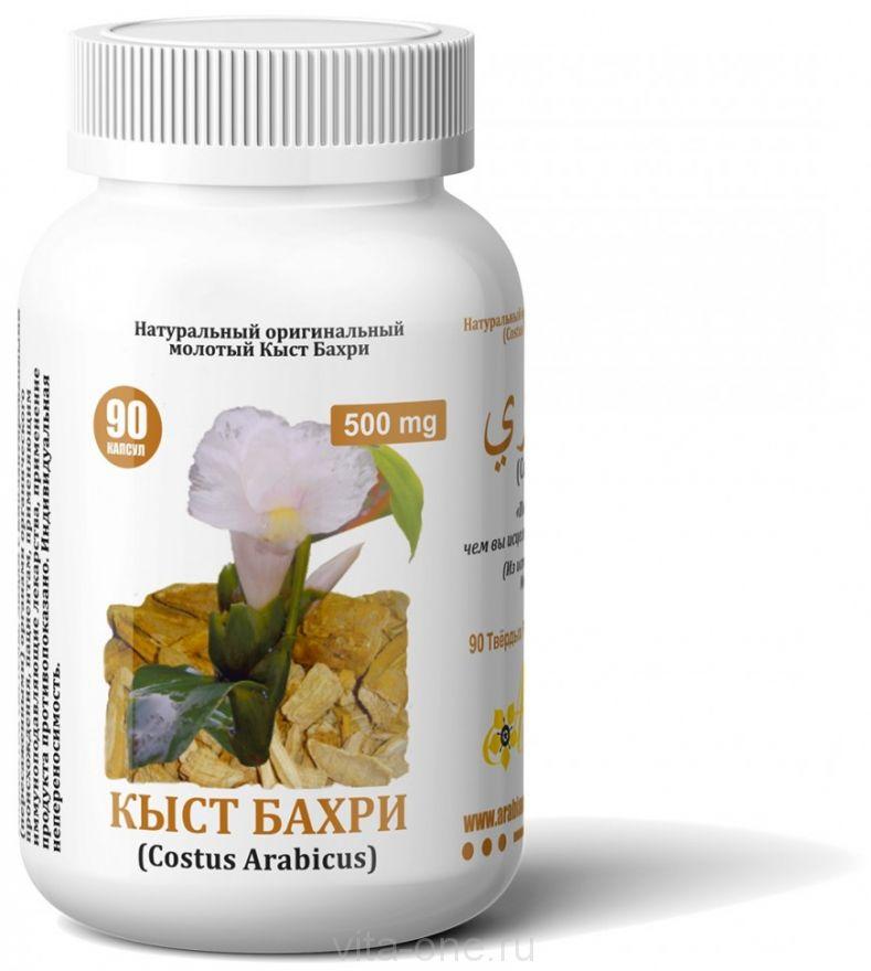 Кыст бахри Arabian Secrets (Арабиан сикретс) в капсулах (90 капсул по 500 мг)