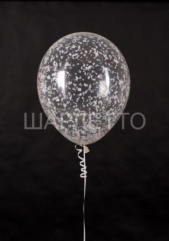Шар с конфетти БЕЛАЯ КРОШКА