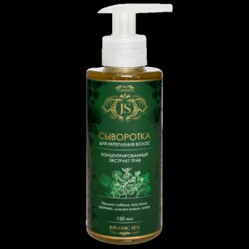 JURASSIC SPA - Сыворотка для укрепления волос, 150мл