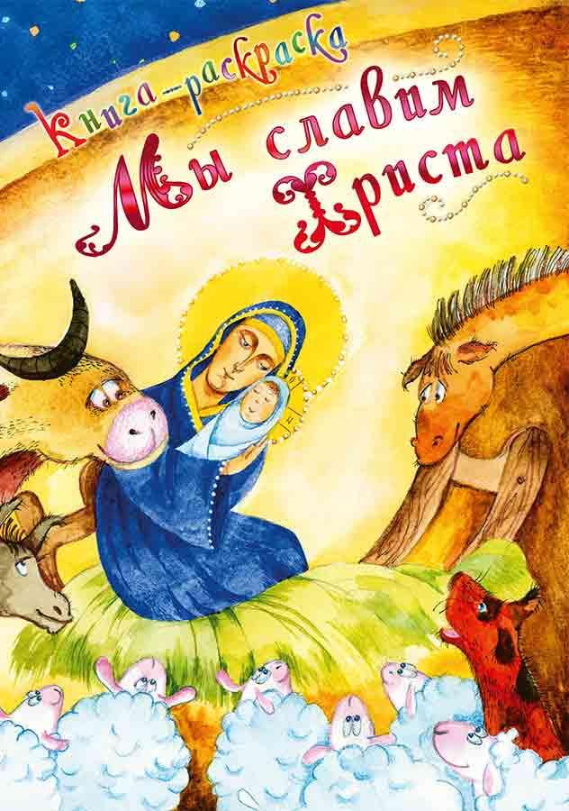 Мы славим Христа. Православная книга-раскраска