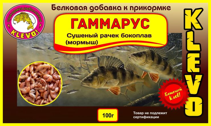 Прикормка Клево Гаммарус сушеный натуральный бормаш 100гр