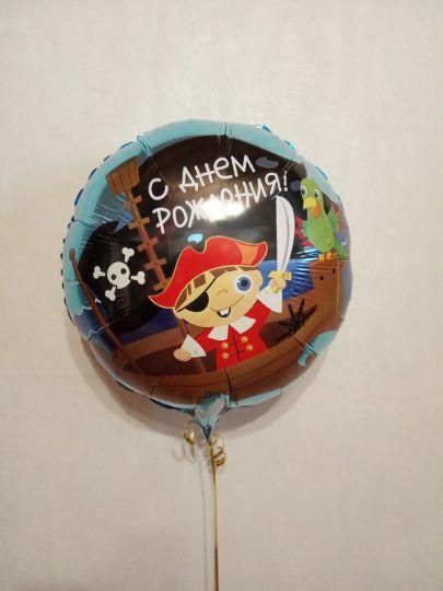 Весёлый пират шар фольгированный с гелием