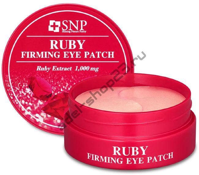 SNP - Гидрогелевые патчи для области вокруг глаз с экстрактом пудры рубина Ruby Firming Eye Patch