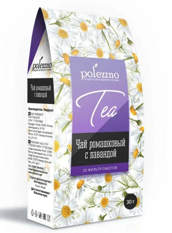 ПОЛЕЗЗНО Чай ромашковый с лавандой 20 пакетов
