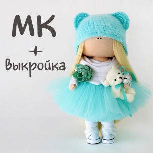 МК+выкройка Кукла Тиффани